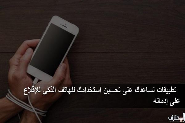 تطبيقات تساعدك على تحسين استخدامك للهاتف الذكي للإقلاع على إدمانه