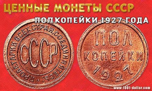 Монета СССР: пол копейки 1927 года