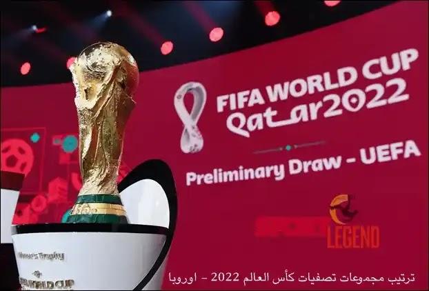 مجموعات تصفيات كأس العالم 2022 اوربا,كاس العالم 2022,تصفيات اوروبا كاس العالم,تصفيات كأس العالم,مواعيد مباريات تصفيات كأس العالم 2022 اوربا,نتائج تصفيات كاس العالم 2022 اوروبا,تصفيات أوروبا لكأس العالم,تصفيات كاس العالم اوروبا,تصفيات اوروبا المؤهله لكاس العالم,كأس العالم 2022,كأس العالم,تصفيات كاس العالم 2022,تصفيات كاس العالم قارة اوروبا,تصفيات قارة اوروبا كاس العالم