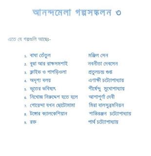 Ananda Mela Golpo Sonkolon - আনন্দমেলা গল্পসংকলন - ৩ - বাংলা ম্যাগাজিন bangla pdf, bengali pdf download