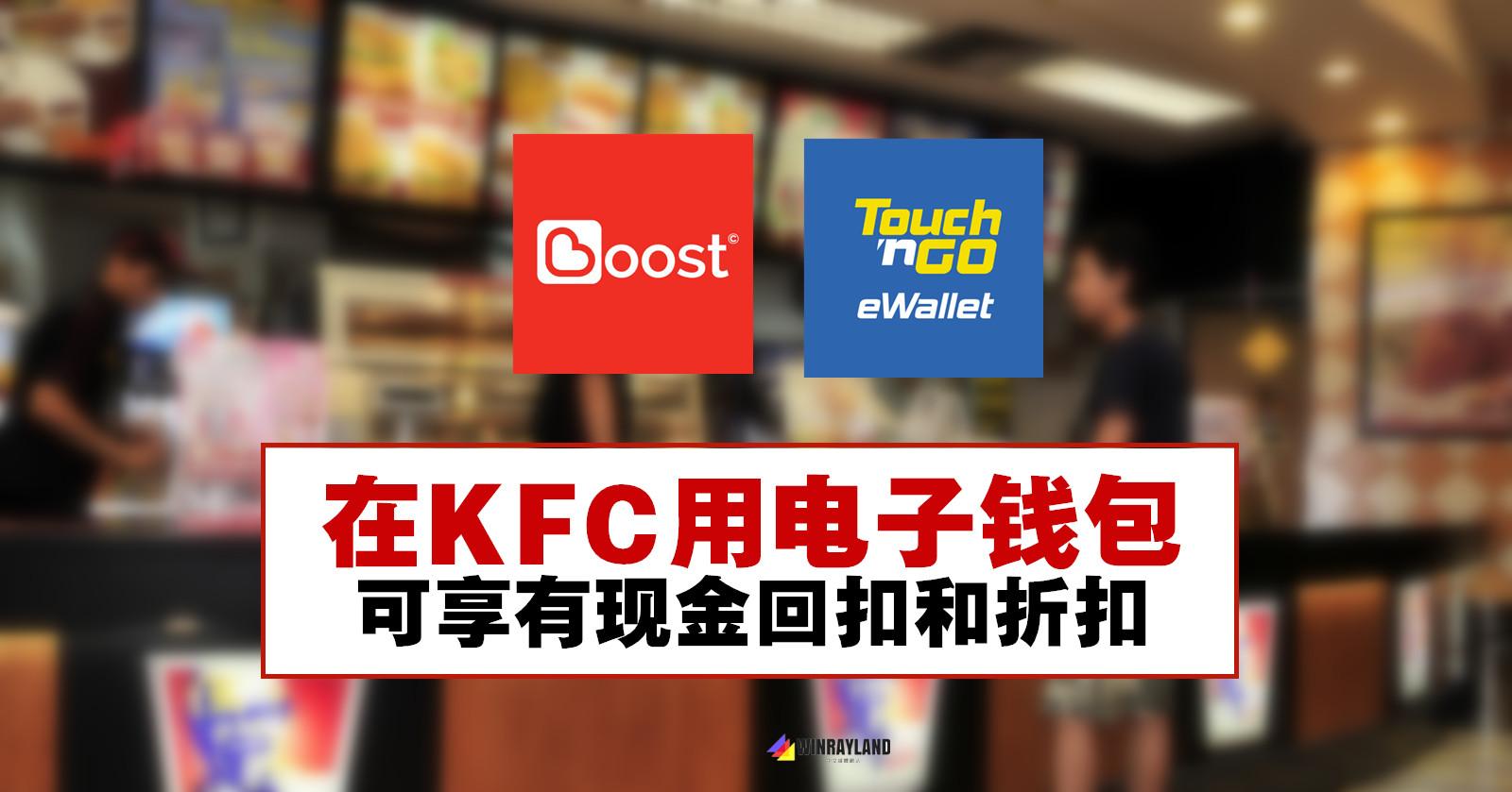 在KFC用电子钱包,可享有现金回扣和折扣