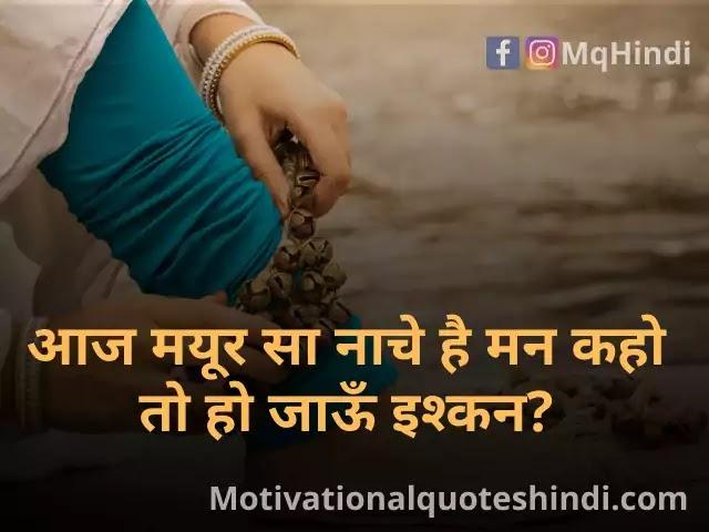 Welcome Dance Shayari In Hindi