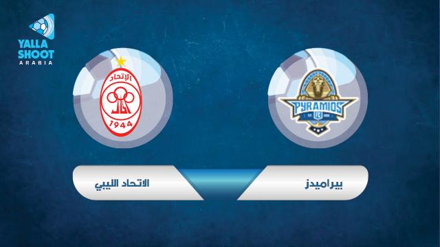 مشاهدة مباراة بيراميدز والاتحاد الليبي بث مباشر