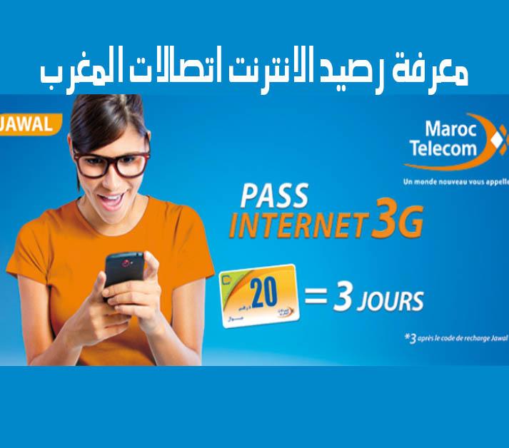 معرفة رصيد الانترنت اتصالات المغرب المتبقي بسهولة ومجانا