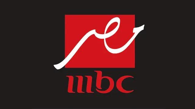 تردد قناة إم بي سي مصر الجديد على نايل سات 2021 Mbc Masr