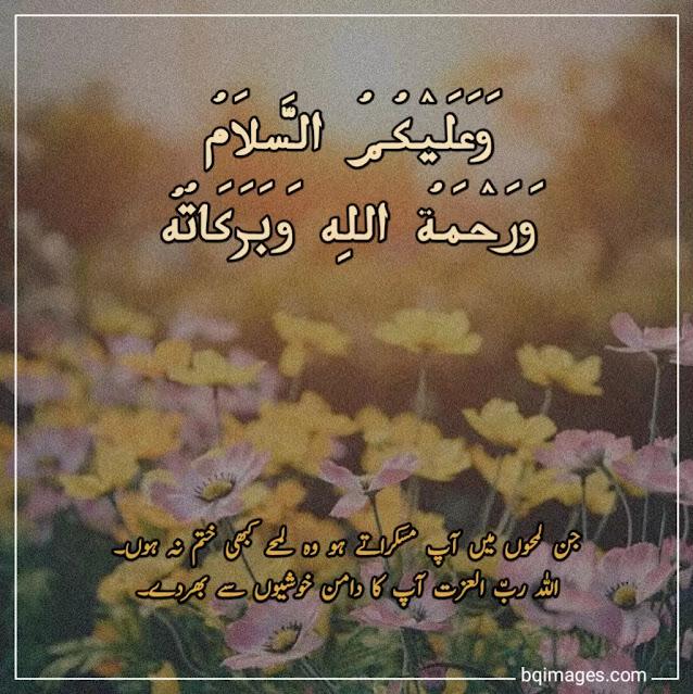 walaikum assalam images with dua