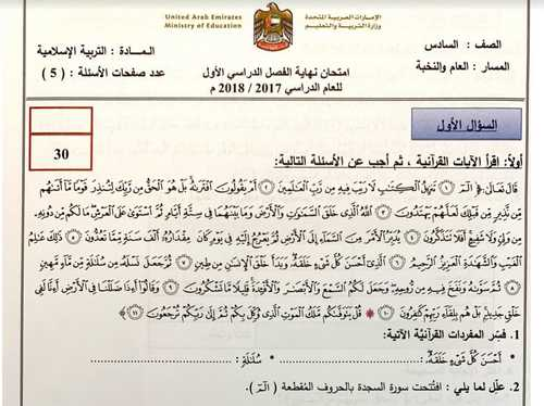 امتحان الوزارة تربية إسلامية للصف السادس فصل أول - موقع التعليم فى الإمارات
