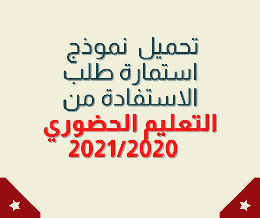 تحميل  نموذج استمارة طلب الاستفادة من التعليم الحضوري 2021/2020 PDF