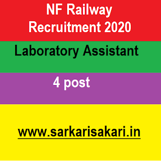 NF Railway Recruitment 2020- Laboratory Assistant Grade II (4 Posts) Apply Online