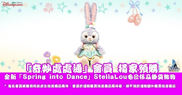 奇妙處處通會員 獨家預購安排2021年全新Spring into Dance StellaLou毛公仔及掛袋飾物, Hong-Kong-Disneyland-magic-access-members-Spring-into-Dance-StellaLou-plush-pre-order