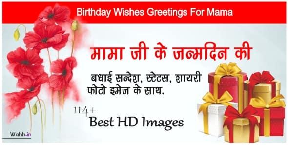 Birthday Wishes For Mama Ji In Hindi