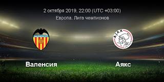 Валенсия - Аякс смотреть онлайн бесплатно 2 октября 2019 прямая трансляция в 22:00 МСК.