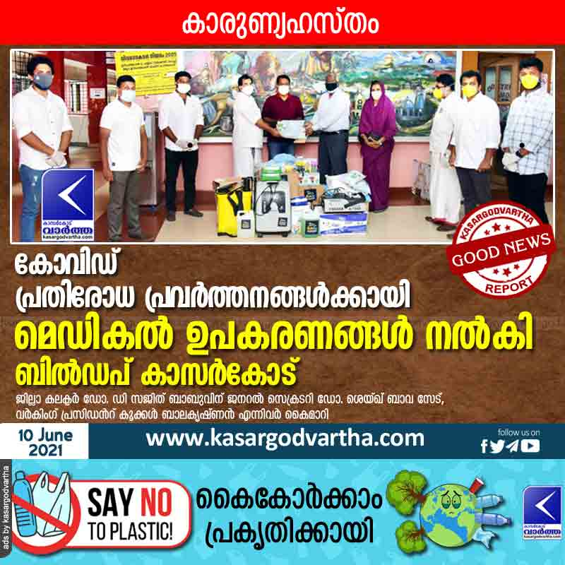 kasaragod, COVID-19, District Collector ,president, Corona, Buildup Kasargod handed over medical equipment for COVID defense operations