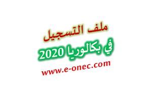 ملف تسجيلات بكالوريا 2020