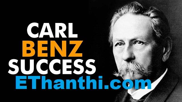 முதல் காரை உருவாக்கிய பென்ஸ் | Benz created the first car !