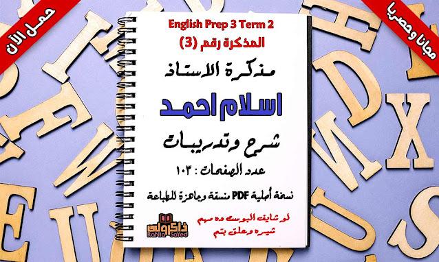 تحميل مذكرة 3 اعدادي انجليزي ترم ثاني 2021 للاستاذ اسلام احمد