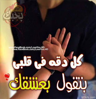 بوستات حب ورومانسية 2019