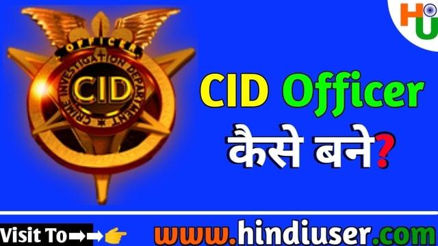 CID Officer Kaise Bane | CID Ka Full Form