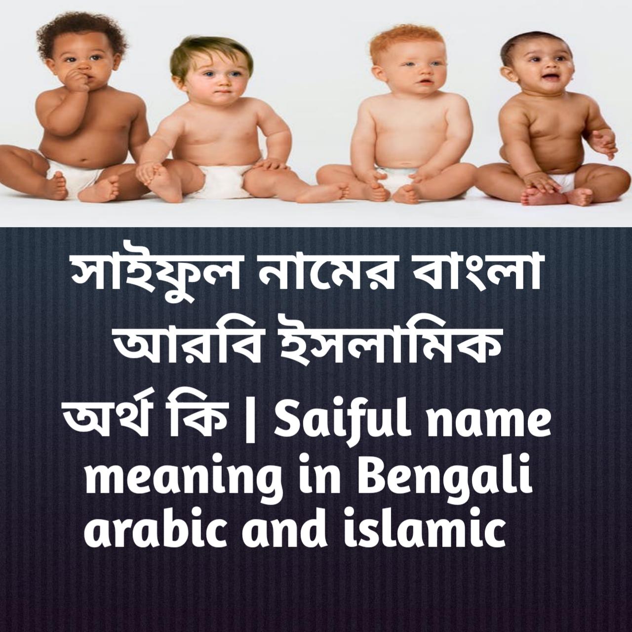 সাইফুল নামের অর্থ কি, সাইফুল নামের বাংলা অর্থ কি, সাইফুল নামের ইসলামিক অর্থ কি, Saiful name meaning in Bengali, সাইফুল কি ইসলামিক নাম,