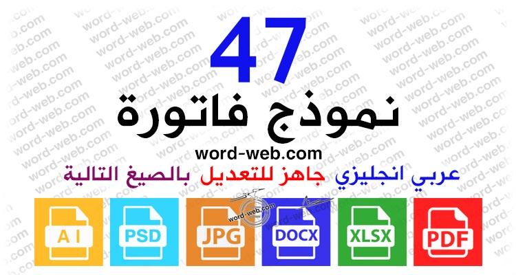 47 نموذج فاتورة فارغة تحميل نماذج فواتير Word Pdf Doc جاهزة للتعديل مبيعات وورد اشكال تجارية