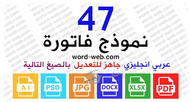 نموذج فاتورة فارغة word doc pdf جاهز
