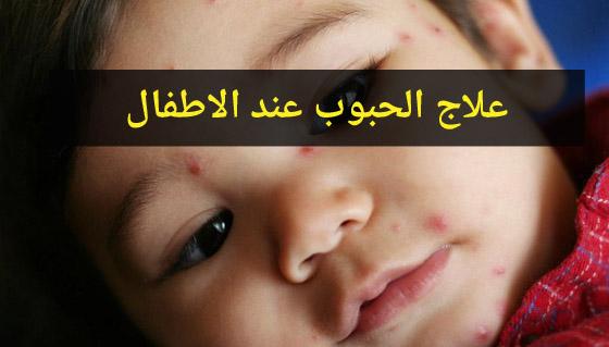 علاج الحبوب عند الأطفال