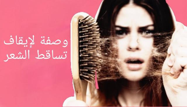 وصفة لإيقاف تساقط الشعر