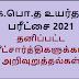 தனிப்பட்ட விண்ணப்பதாரிகளுக்கான அறிவுறுத்தல் : க. பொ.த உயர்தர பரீட்சை 2021