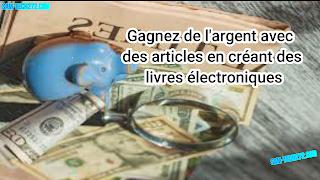 Gagnez de l'argent avec des articles en créant des livres électroniques