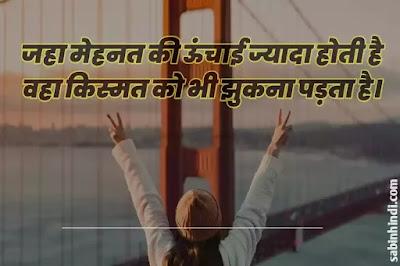positive motivational status hindi