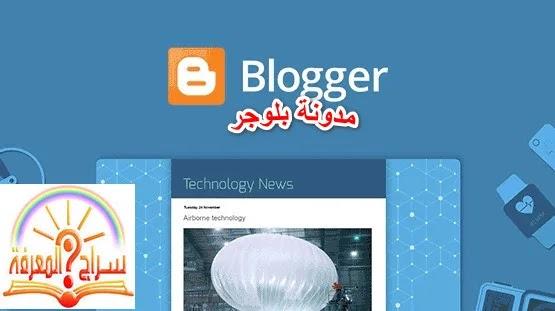 كيفية انشاء مدونة بلوجر,الربح من الانترنت,بلوجر,انشاء مدونة بلوجر,انشاء مدونة,طريقة انشاء مدونة والربح منها,مدونة بلوجر,انشاء موقع بلوجر مجانا,دورة بلوجر,دورة بلوجر 2019,انشاء مدونة بلوجر مجانا,الربح من بلوجر,كيفية انشاء موقع على جوجل مجانا