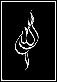 Ayesha Name 3d Wallpaper Free Download Islamic Wallpapers Images Photos Allah Calligraphy