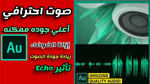 Adobe Audition CC 2020 شرح برنامج ادوبي اديشن لعزل الضوضاء وزيادة الجودة مع تاثير صدي الصوت