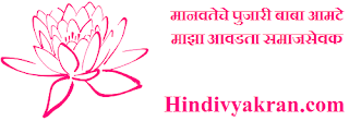 """Marathi Essay on """"Samaj Sudharak Baba Amte"""", """"मानवतेचे पुजारी बाबा आमटे निबंध मराठी"""", """"माझा आवडता समाजसेवक निबंध"""" for Students"""