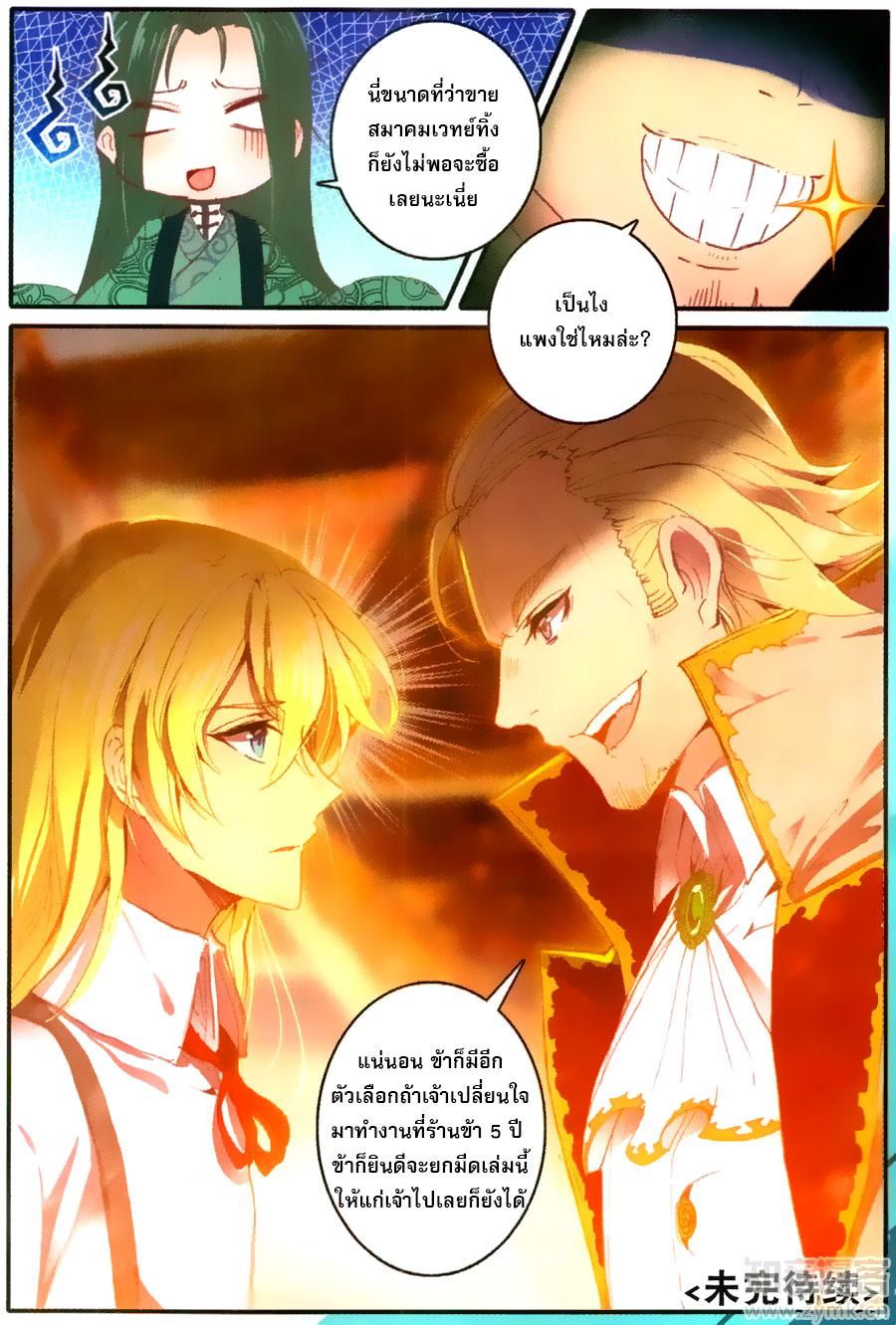อ่านการ์ตูน The Magic Chef of Ice and Fire S2 7 ภาพที่ 15