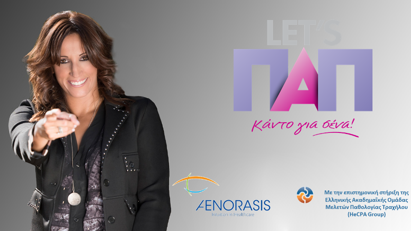 """Ενημερωτική εκστρατεία """"Let's Pap: Κάντο για σένα"""" για την πρόληψη του καρκίνου του τραχήλου της μήτρας και του ιού HPV"""