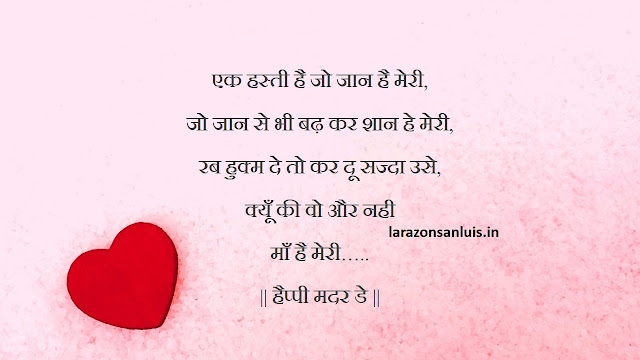 mothers-day-poem-in-hindi