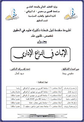 مذكرة ماستر: الإثبات في النزاع الإداري PDF