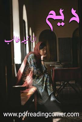 Reem By Anila Talib - PDF Book