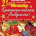 21ο Χριστουγεννιάτικο Μπαζάρ από το Πνευματικό Κέντρο Ρουμελιωτών Φθιώτιδας