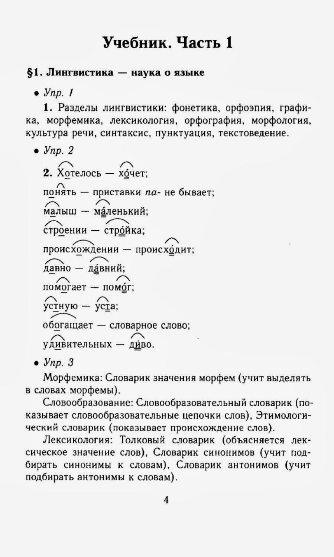 с.и.львова в.в.львов учебник по русскому решебник 5 класс