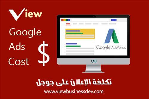 تكلفة الإعلان على جوجل Google