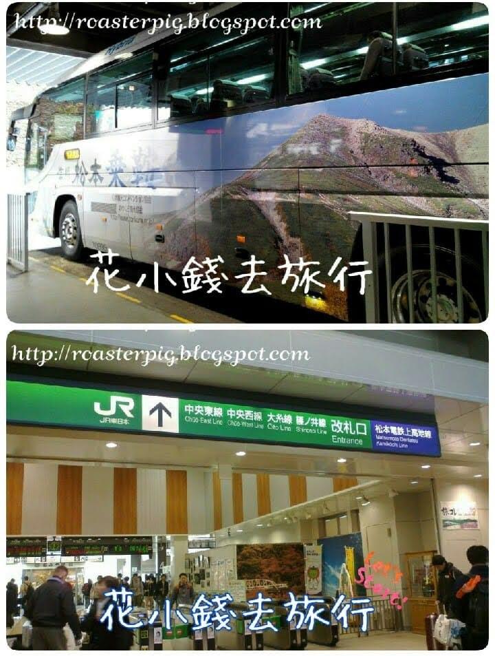 2020東京新宿去松本交通: JR VS 高速巴士