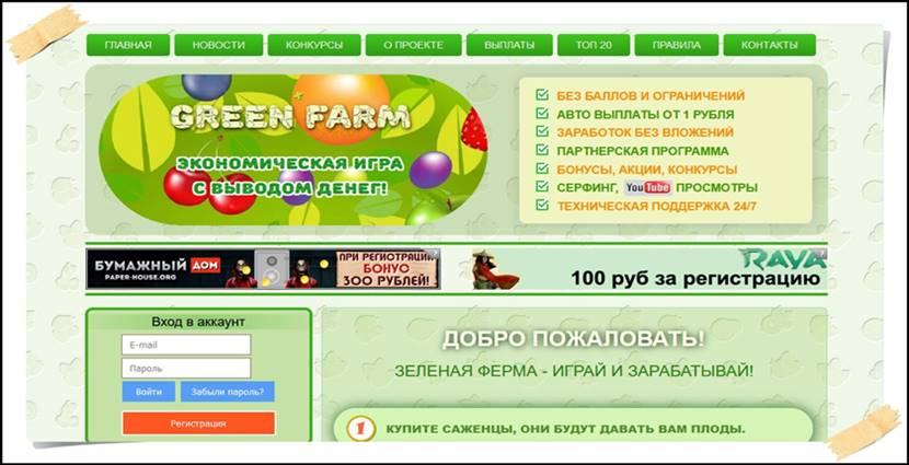 Мошенническая игра greenfarm.pro – Отзывы, развод, платит или лохотрон? Информация!