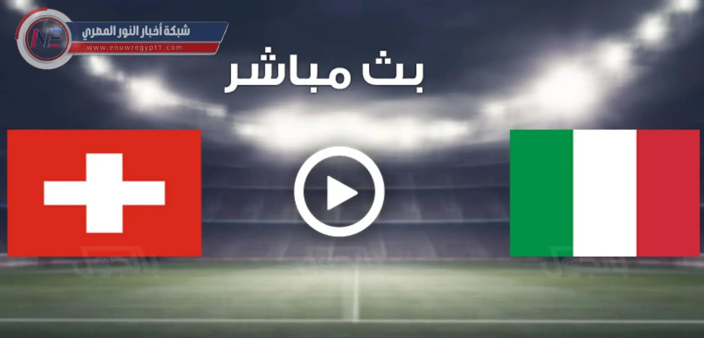 بث مباشر يلا شوت يوتيوب .. مشاهدة مباراة ايطاليا و سويسرا بث مباشر اليوم 05-01-2021 لايف في تصفيات كأس العالم