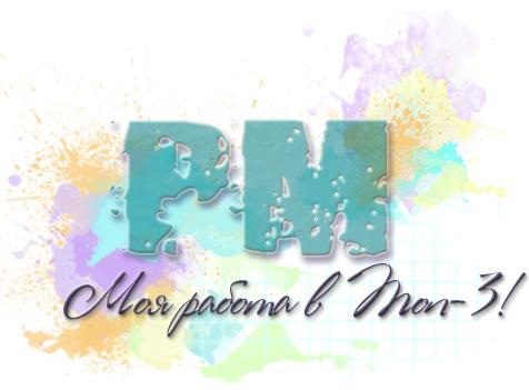Палитра + вдохновение