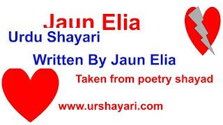 John Elia poetry shayad - شاید