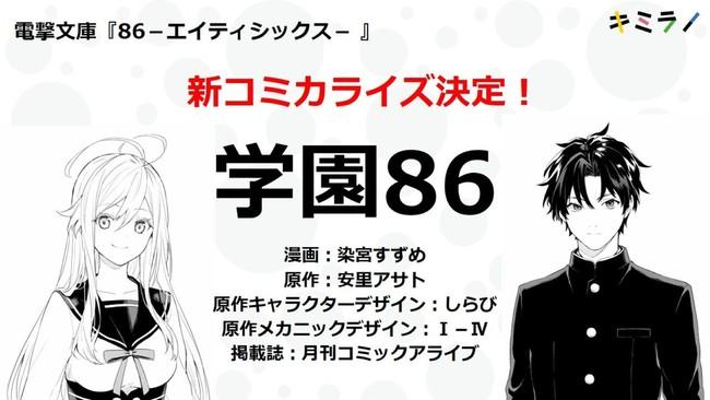 La historia contará con un nuevo manga titulado Gakuen 86