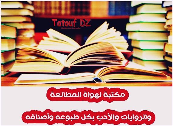 مجانا مكتبة كتب