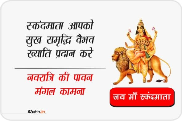Navratri Mata Skandmata  Messages Greetings